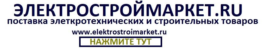 электростроймаркет